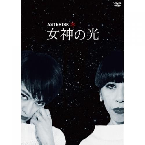 Asterisk 女神の光【DVD】