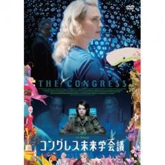 コングレス未来学会議【DVD】