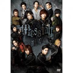 メサイア -鋼ノ章-【DVD】