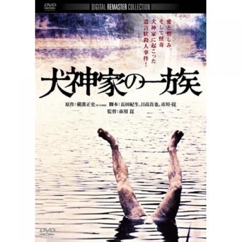 LOHACO - 犬神家の一族【DVD】 (...