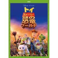 トイ・ストーリー 謎の恐竜ワールド【DVD】