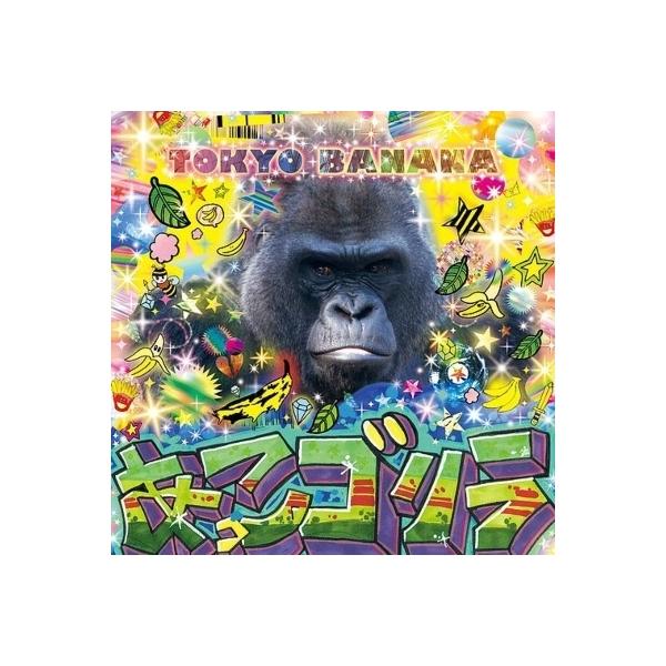 あっこゴリラ / TOKYO BANANA【CD】