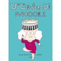 びじゅチューン! DVD BOOK2【DVD】