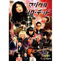 【HMV・Loppi限定】「マジ歌選手権 リローデッド」DVD【DVD】