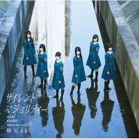 欅坂46 / サイレントマジョリティー 【TYPE-C】(CD+DVD)【CD Maxi】