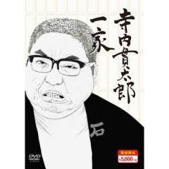 寺内貫太郎一家 期間限定スペシャルプライス DVD-BOX1【DVD】
