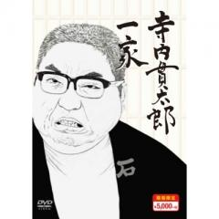 寺内貫太郎一家 期間限定スペシャルプライス DVD-BOX3【DVD】