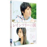 レインツリーの国【DVD】