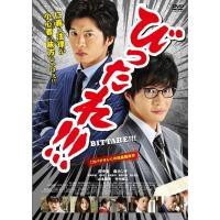 劇場版 びったれ!!!【DVD】