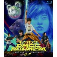 キュウソネコカミ / DMCC REAL ONEMAN TOUR -EXTRA!!!- 2016 (Blu-ray)【BLU-RAY DISC】