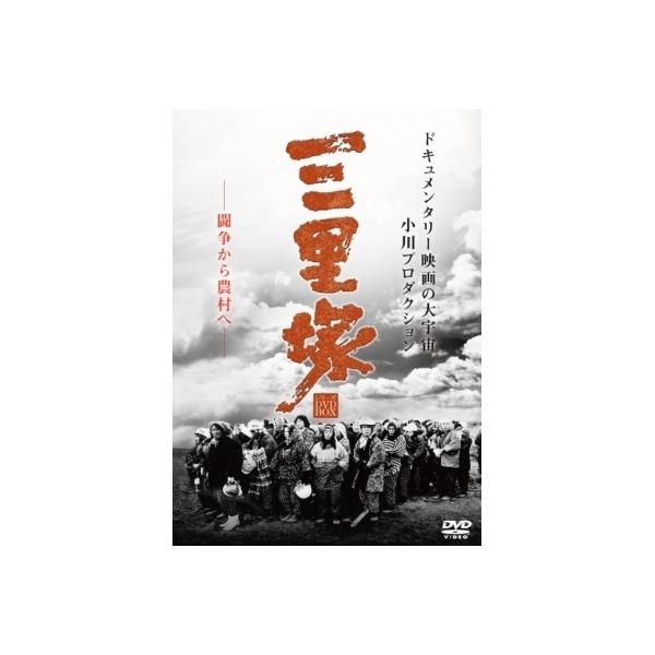 三里塚シリーズ DVD BOX【DVD】