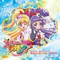 アニメ (Anime) / 魔法つかいプリキュア!オリジナル・サウンドトラック1 プリキュアミラクルサウンド!!【CD】