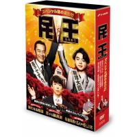 民王スペシャル詰め合わせ DVD BOX【DVD】