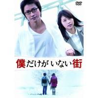 僕だけがいない街 スタンダードエディション【DVD】