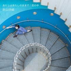新山詩織 / あたしはあたしのままで  /  恋の中 (+DVD)【初回限定盤】【CD Maxi】