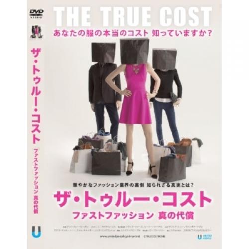 ザ トゥルー コスト ~ファストファッション 真の代償~【DVD】