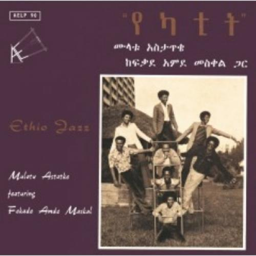 Mulatu Astatke / Ethio Jazz 【CD】
