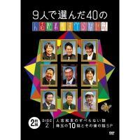 9人で選んだ40の人志松本のすべらない話(仮)【DVD】