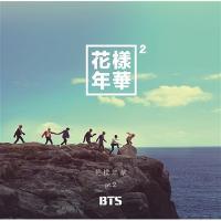 BTS (防弾少年団) / 花様年華 Pt.2 【日本仕様盤】 (CD+DVD)【CD】