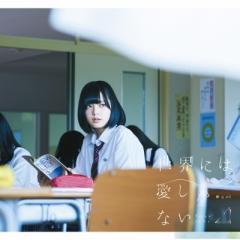 欅坂46 / 世界には愛しかない (+DVD)【TYPE-A】【CD Maxi】