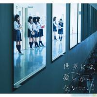 欅坂46 / 世界には愛しかない (+DVD)【TYPE-C】【CD Maxi】