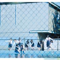 欅坂46 / 世界には愛しかない 【通常盤】【CD Maxi】