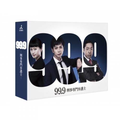 99.9-刑事専門弁護士- DVD-BOX 【DVD】