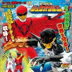 Project.R プロジェクトアール / MINIアルバム 動物戦隊ジュウオウジャー3【CD】