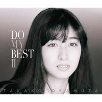 岡村孝子 オカムラタカコ / DO MY BEST II【CD】