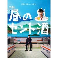 昼のセント酒 DVD BOX【DVD】