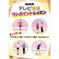 【送料無料】 NHKテレビ体操 ワンポイントレッスン ~すべて解説! ラジオ体操第1・ラジオ体操第2・みんなの体操~【DVD】