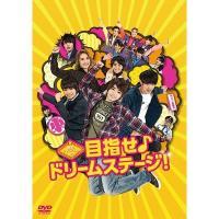 関西ジャニーズJr.の 目指せ♪ドリームステージ!【DVD】