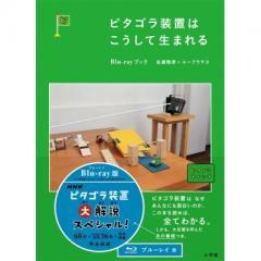 【送料無料】 ピタゴラ装置はこうして生まれる BDブック【BLU-RAY DISC】