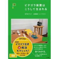 ピタゴラ装置はこうして生まれる DVDブック【DVD】