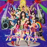 AKB48 / 恋する フォーチュンクッキー【12in】