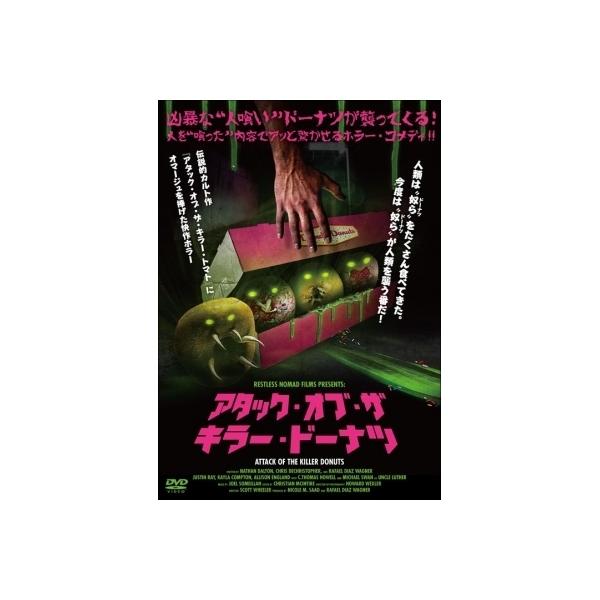 アタック・オブ・ザ・キラー・ドーナツ【DVD】