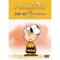 【送料無料】 PEANUTS スヌーピー ショートアニメ ついてない1日(Not your day)【DVD】