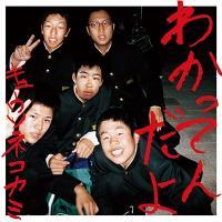 キュウソネコカミ / わかってんだよ 【初回限定盤】 (CD+DVD)【CD Maxi】