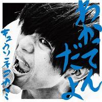 キュウソネコカミ / わかってんだよ 【通常盤】【CD Maxi】