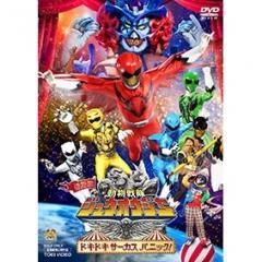 劇場版 動物戦隊ジュウオウジャー ドキドキサーカスパニック!【DVD】