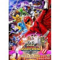 劇場版 動物戦隊ジュウオウジャー ドキドキサーカスパニック! コレクターズパック【DVD】