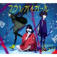 さユり / フラレガイガール 【初回生産限定盤B】(+DVD)【CD Maxi】