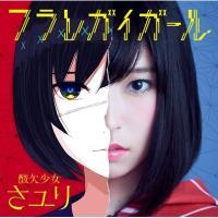 さユり / フラレガイガール 【通常盤】【CD Maxi】