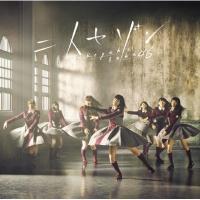 欅坂46 / 二人セゾン【TYPE-B】(+DVD)【CD Maxi】
