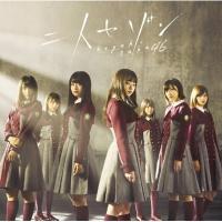 欅坂46 / 二人セゾン【TYPE-C】(+DVD)【CD Maxi】