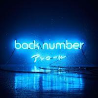 back number バックナンバー / アンコール -ベストアルバム- 【通常盤(2CD)】【CD】