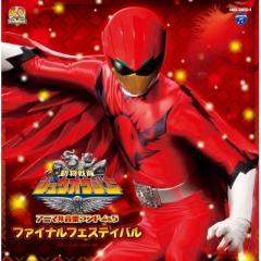 TV サントラ / 動物戦隊ジュウオウジャー アニマル音楽ランド4 & 5【CD】