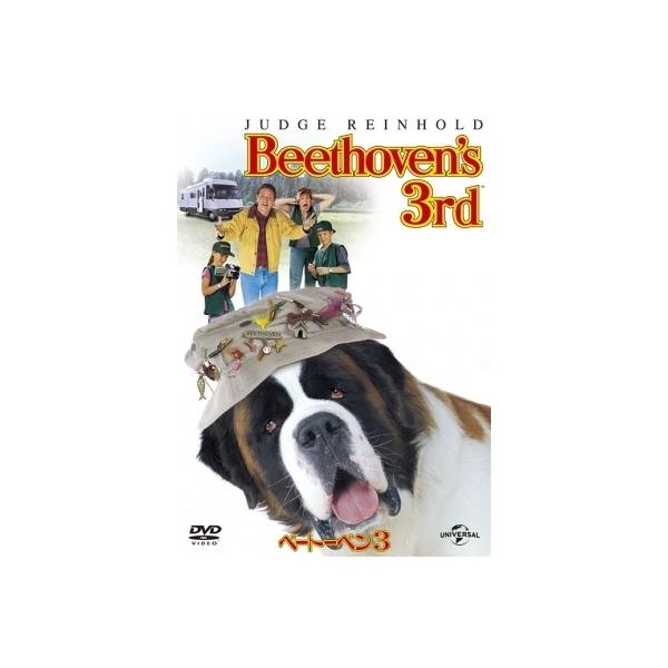 ベートーベン 3【DVD】