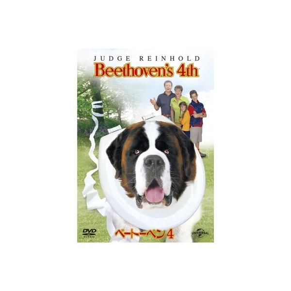 ベートーベン 4【DVD】