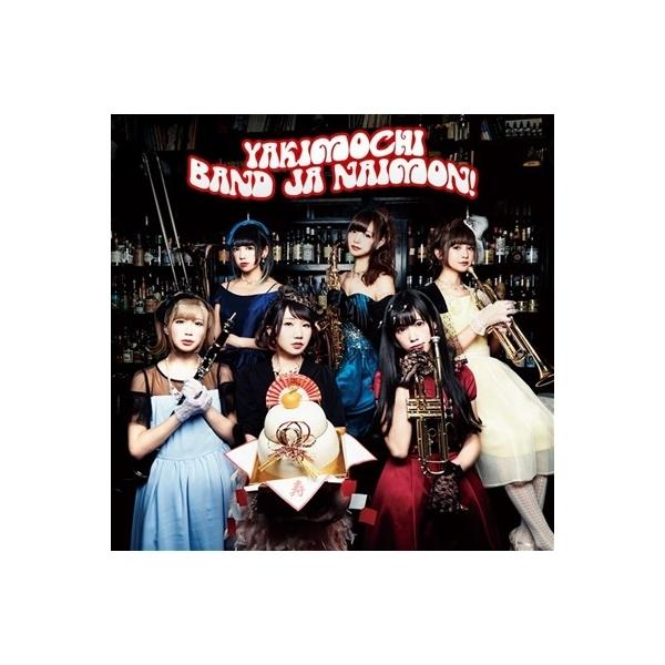 バンドじゃないもん! / YAKIMOCHI 【通常盤】 (CD Only)【CD Maxi】